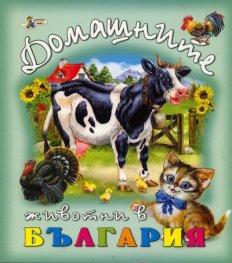 Домашните животни в България