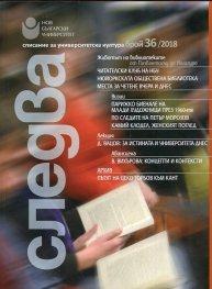 Сп. Следва; Бр.36/2018