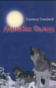 Алински вълци