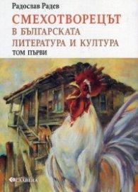 Смехотворецът в българската литература и култура Т.1