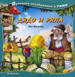 Дядо и ряпа. Книга от поредицата Приказки незабравими в рими