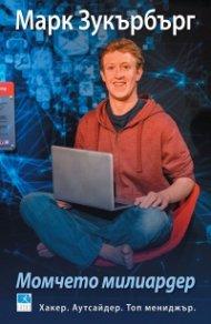 Марк Зукърбърг: Момчето милиардер