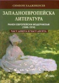 Западноевропейска литература Ч.9, 10: Ранен европейски модернизъм