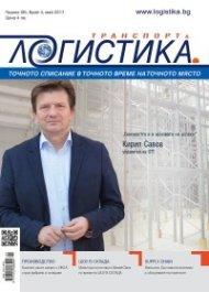 ЛОГИСТИКА - бр.4/2017