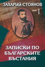 Записки по българските въстания; т.1 - 2