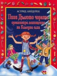 Пипи Дългото чорапче организира похищение на Коледна елха