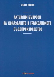 Актуални въпроси на доказването в гражданското съдопроизводство