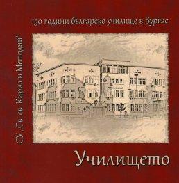 Училището. 150 години от създаването на първото българско училище в Бургас