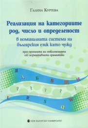 Реализация на категориите род, число и определеност в номиналната система на българския език като чужд