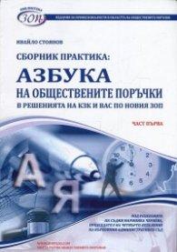 Сборник практика Ч.1: Азбука на обществените поръчки в решенията на КЗК и ВАС по новия ЗОП