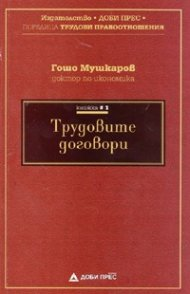 Трудовите договори Кн.1
