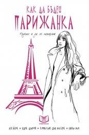 Как да бъдеш парижанка, където и да се намираш