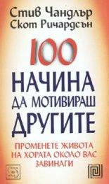100 начина да мотивираш другите
