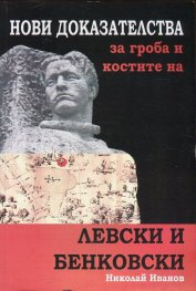 Нови доказателства за гроба и костите на Левски и Бенковски