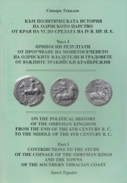 Към политическата история на Одриското царство от края на VI до средата на IV в.пр.н.е. Ч.1
