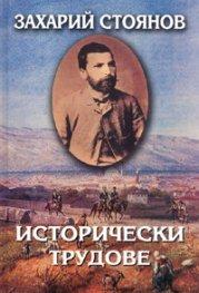 Съчинения в 7 тома: Исторически трудове Т.3 /Захарий Стоянов