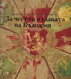 За честта и славата на България: Българските бойни знамена