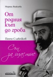 """От родния кът до гроба. Пенчо Славейков - """"Сън за щастие"""""""