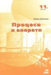 Процеси и апарати 11. клас