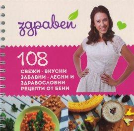 Здравей! 108 свежи - вкусни, забавни - лесни и здравословни рецепти от Бени