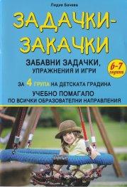 Задачки-закачки за 4 група на детската градина. Учебно помагало по всички образователни направления