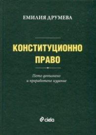 Конституционно право /Пето преработено и допълнено издание