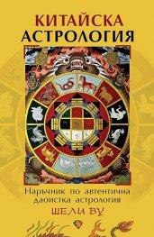Китайска астрология. Наръчник по автентична даоистка астрология