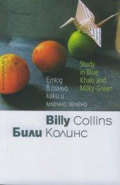 Етюд в синьо, каки и млечно зелено/Study in Blue, Khaki and Milky-Green