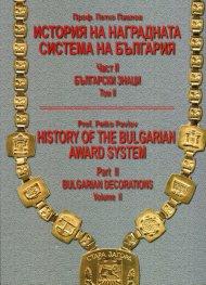 История на наградната система на България Част II: Български знаци. Том II - бълг.англ.
