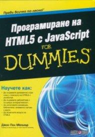 Програмиране на HTML5 с JavaScript for Dummies