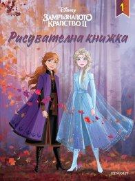 Замръзналото кралство 2/ Рисувателна книжка 1