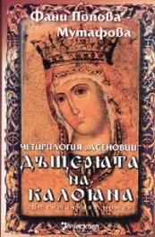 Дъщерята на Калояна/ Автентичният роман
