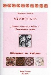 Цветето на живота. Древни символи в Марке и Тамплиерско знание