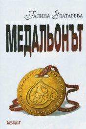 Медальонът. Исторически роман