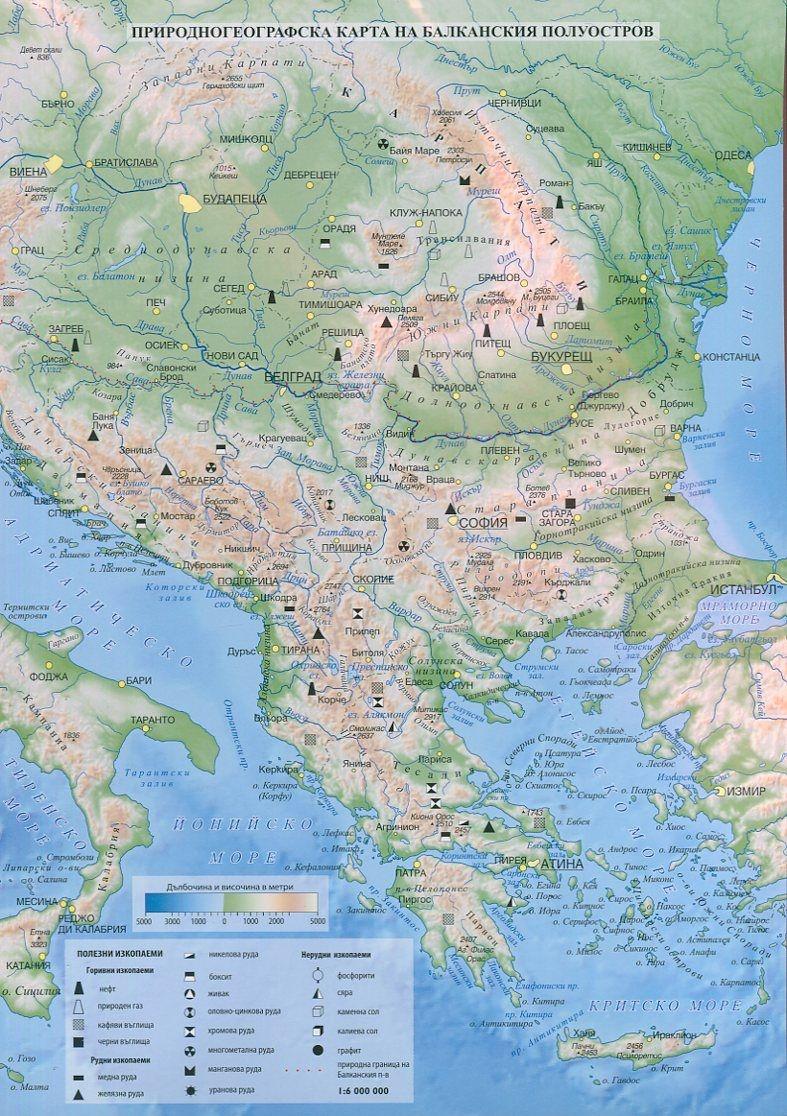 Prirodnogeografska I Politicheska Karta Na Balkanskiya Poluostrov