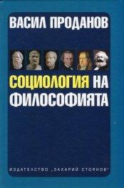 Социология на философията