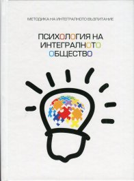 Психология на интегралното общество