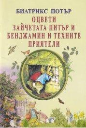 Оцвети зайчетата Питър и Бенджамин и техните приятели