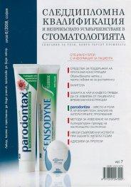 Следдипломна квалификация и непрекъснато усъвършенстване в стоматологията; Бр.6/2008