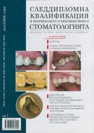 Следдипломна квалификация и непрекъснато усъвършенстване в стоматологията; Бр.2/2008