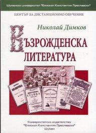 Възрожденска литература
