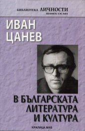 Иван Цанев в българската литература и култура