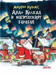 Дядо Коледа и магическият барабан (твърда корица)