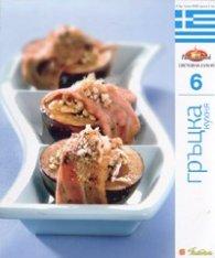 Гръцка кухня/ Световна кухня 6