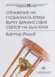 Отражение на глобалната криза върху финансовия сектор на България