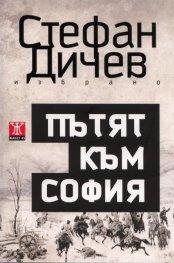 Пътят към София: Роман/ Том 1 от Избрано