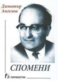 Спомени / Димитър Ангелов