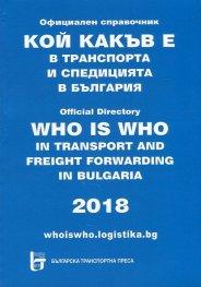 Кой какъв е в транспорта и спедицията в България 2018. Официален справочник