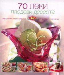 70 леки плодови десерта