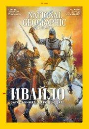 National Geographic България 3/2020